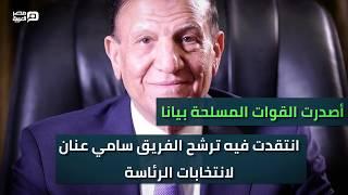 مصر العربية | بعد بيان القوات المسلحة.. حلم «عنان» الرئاسي انتهى سريعًا