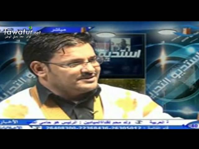 استديو التحرير مع الشيخ أحمدو ولد الطلبة -  قناة شنقيط