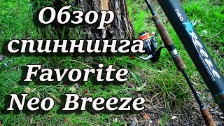 Обзор спиннинга Favorite Neo Breeze