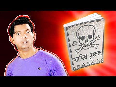 शापित पुस्तक | Cursed Book | Hindi Comedy | Pakau TV Channel