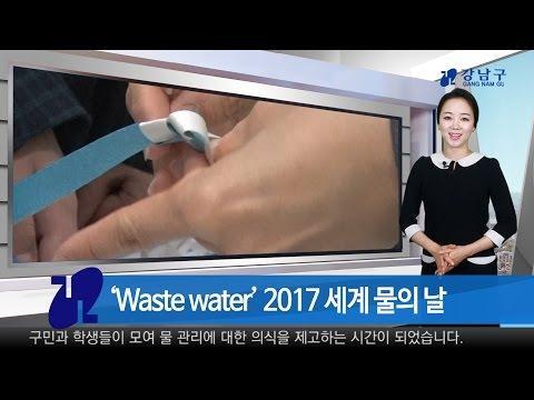 2017년 3월 넷째주 강남구 종합뉴스