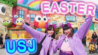 【イースター】USJで春限定の食べ物ツアー♡ユニバ!大阪イェイ!