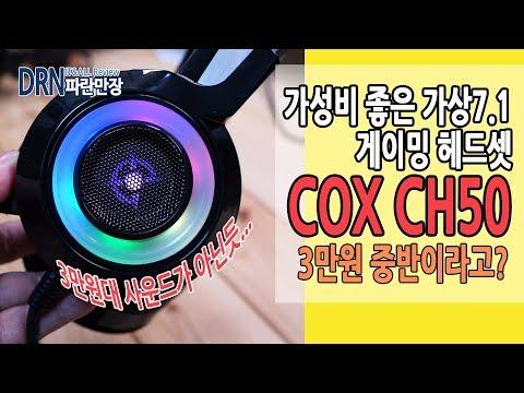 콕스 COX CH50 게이밍 가상 7.1 채널 헤드셋 리뷰 가성비 배그 헤드셋 추천 l DRN 파란만장
