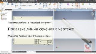Привязка линии сечения в чертеже в Autodesk Inventor