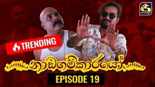 Nadagamkarayo Episode 19 || ''නාඩගම්කාරයෝ'' || 11th February 2021 Thumbnail
