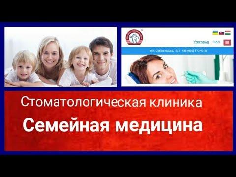 Семейная медицина украина часто болит голова головокружение тошнота