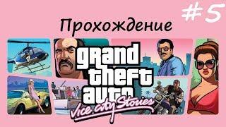 Grand Theft Auto: Vice City Stories. #5. Луиза-косячница. Весельчак Умберто.