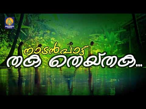 Thaka Theythaka...  | Malayalam Folk Songs [ Nadan Pattukal ] | Karayalle Kutta | Audio Song