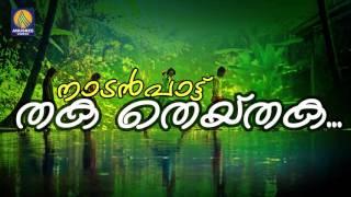 Thaka Theythaka... | Malayalam Folk Songs [ Nadan Pattukal ] | Karayalle Kutta | Audio Song