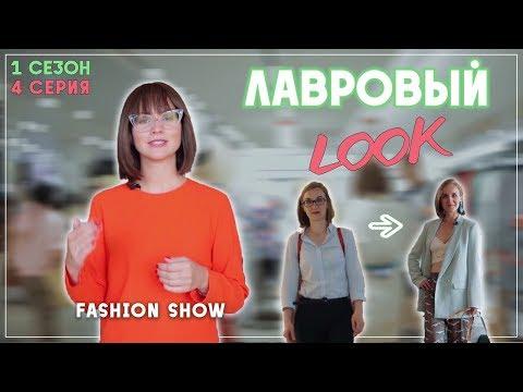 Лавровый LOOK L Лавровый Лук Шоу от Лаврова Pro Style 1 сезон 4 серия | стиль, тренды и антитренды