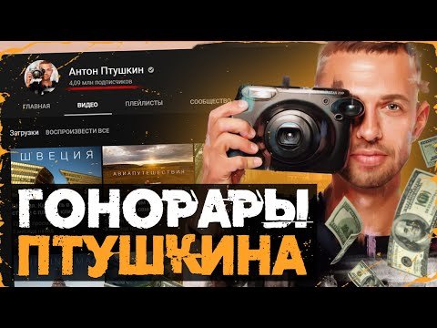 Сколько зарабатывает Антон Птушкин на Youtube?