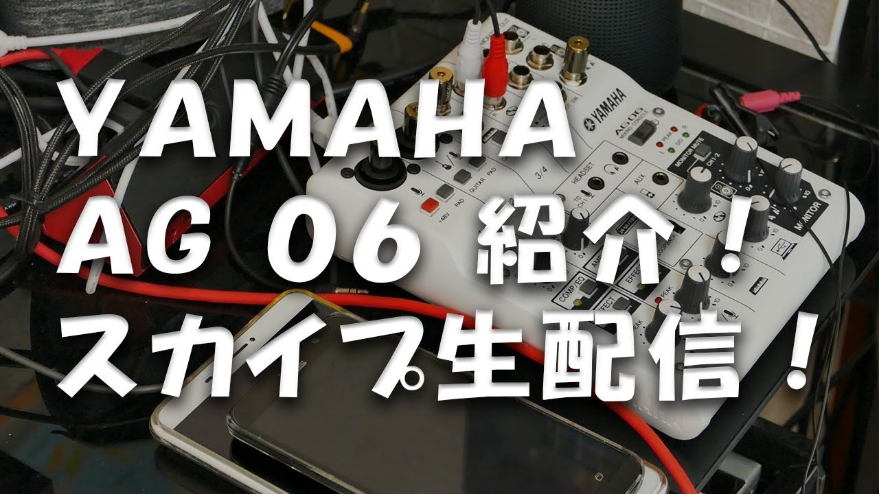 YAMAHA AG 06 機材紹介 スカイプを繋げる。