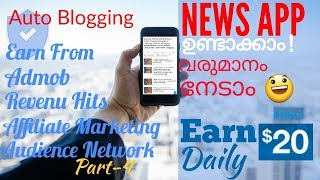 How to make a news app and earn auto blogging malayalam