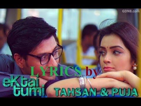 ektai-tumi-lyrics|-একটাই-তুমি-|-tahsan-|-puja-|-sharlina-|-sajid-sarker-|-bangla-new-song-2018