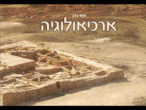 יציאת מצרים בראי הארכיאולוגיה - הרב זמיר כהן