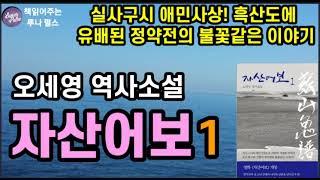 [자산어보]오세영 역사…