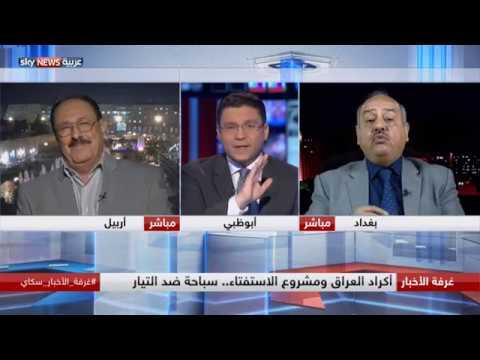 أكراد العراق ومشروع الاستفتاء.. سباحة ضد التيار  - 03:21-2017 / 7 / 21