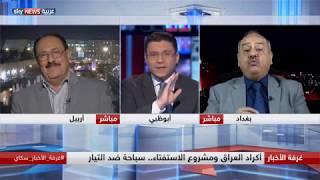 أكراد العراق ومشروع الاستفتاء.. سباحة ضد التيار