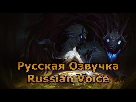 Русская Озвучка Киндред - Kindred Russian Voice - League of Legends