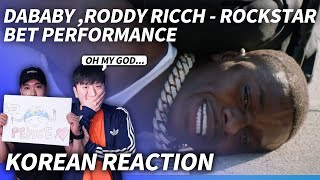 "🔥(ENG) KOREAN RAPPERS react to DaBaby & Roddy Ricch -""Rockstar"" Performance 
