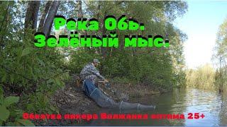 Рыбалка на реке Обь Фидер рулит Волжанка оптима 25 обкатана Feeder fishing