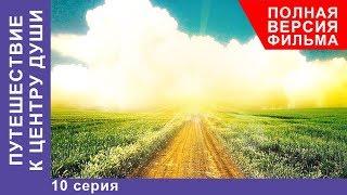 Путешествие к центру души.  10 Серия.  Премьера 2018! Мелодрама. StarMedia