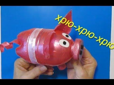 Как сделать Свинку своими руками - удивительное свойство пластиковой бутылки/Поделки подарки МК