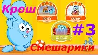Смешарики. Крош - #3 Игровой мультик для детей, играем вместе, смотреть онлайн
