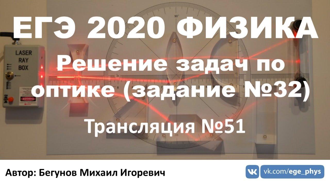 🔴 ЕГЭ 2020 по физике. Решение задач по оптике (задание №32). Трансляция #51