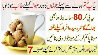 Drink This Coffee and Get Relief from Knee and Joints Pain  joron ke dard ka ilaj  joron ka dard