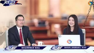 华人申请公民面谈失败的六大原因!《笑生说法—有问必答》第14期