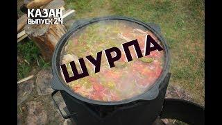УЗБЕКСКАЯ ШУРПА В КАЗАНЕ НА КОСТРЕ