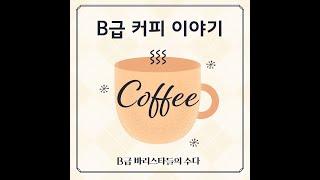 """비바 TV -B급 커피이야기 135회. 커피문답 """"에스…"""