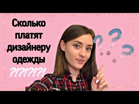 СКОЛЬКО ЗАРАБАТЫВАЕТ ДИЗАЙНЕР ОДЕЖДЫ | ЗП ДИЗАЙНЕРА | рынок России и зарубежья, мой опыт