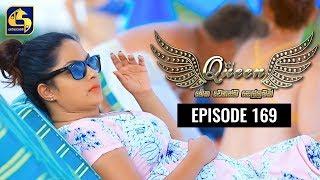 Queen Episode 169 || ''ක්වීන්'' || අවසාන කොටස || 03rd April 2020 Thumbnail