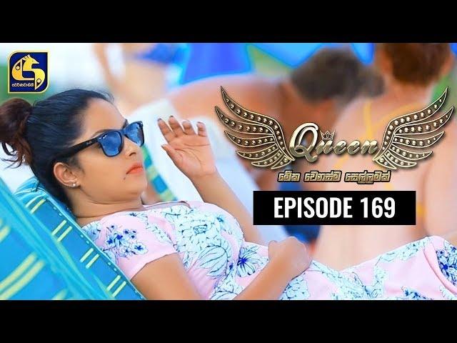 Queen Episode 169 || ''ක්වීන්'' || අවසාන කොටස || 03rd April 2020