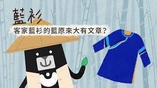 『客家藍衫的藍原來大有文章?!』- 客客客棧之啤俠客傳 第1集