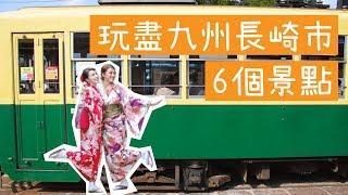 【九州自由行】長崎市6大必玩景點懶人包!