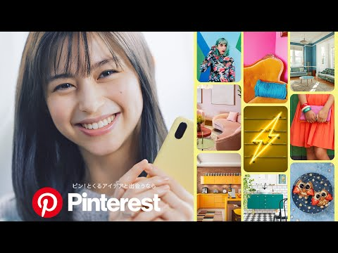 中条あやみ出演/Pinterest日本初CM「Pinterest インテリア編」
