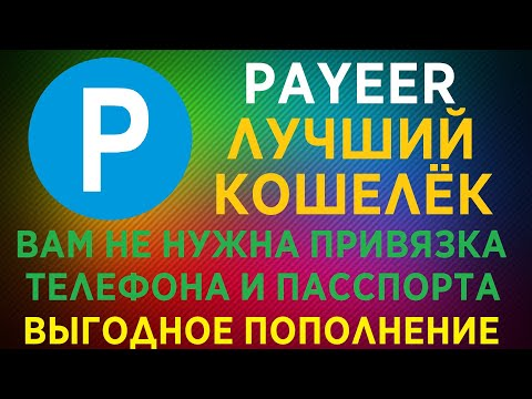 PAYEER - самый лучший анонимный кошелек / Электронный кошелек Пайер