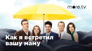 Как я встретил вашу маму | Русский трейлер