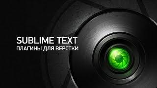 Sublime text 3. Плагины для верстки / Sublite text 3 plugins
