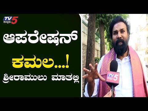 ಆಪರೇಷನ್ ಕಮಲ...! | Bellary B Sriramulu Reacts On BJP Karnataka Operation Kamala | TV5 Kannada