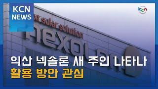 익산 넥솔론 새 주인 나타나…활용 방안 관심
