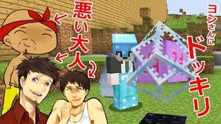 【カズぽこくら】ドッキリ!ヨシさんにアレ渡してみたらwwwPart32 thumbnail