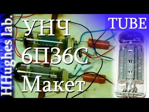 видео: Ламповый усилитель на 6П36С+6Н23П pp Макет. (tube amplifier 6p36s+6n23p layout.)