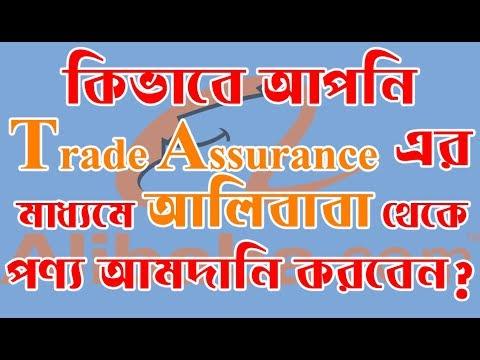 কিভাবে আপনি Trade Assurance এর মাধ্যমে Alibaba.com থেকে নিরাপদে পণ্য আমদানি করবেন