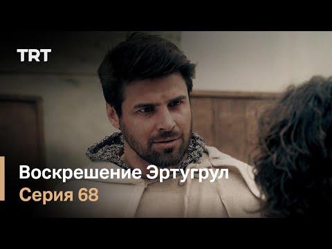 Воскресший эртугрул 68 серия русская озвучка
