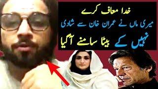 Imran Khan 3rd Wife Bushra BiBi Son Musa Maneka Video Message About Imran Khan And Bushra BiBi Nikha