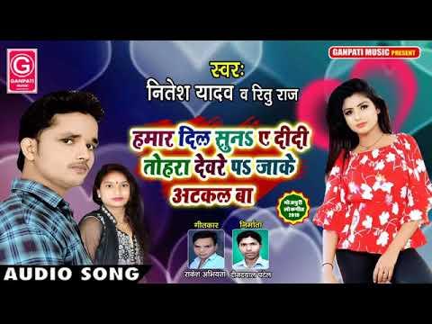 हमार दिल सुन ये रानी || Hamar Dil Sun Ye Didi Tohra Dewre P Jake Atkal Ba Nitesh Yadav Ritu Raj Rani